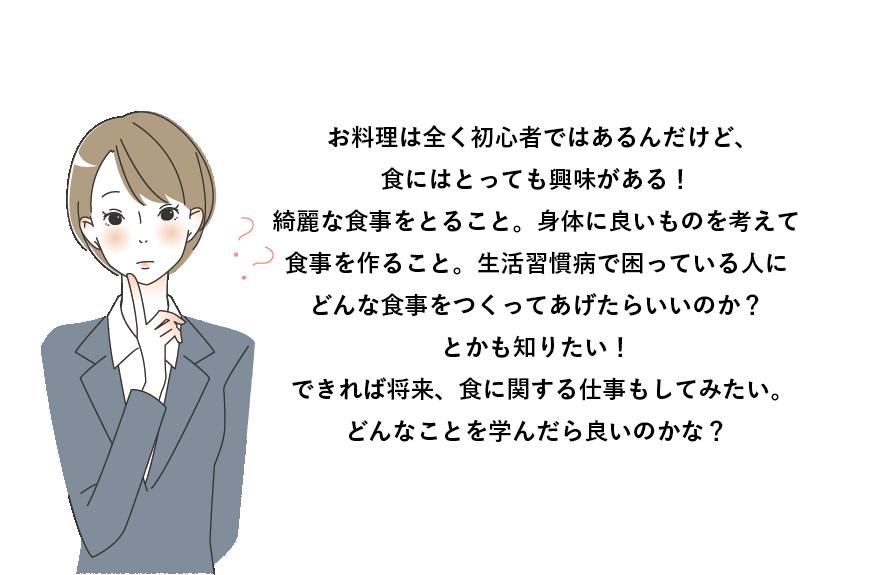 食に興味がある!お料理を学びたい。